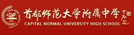 首都师范大学附属中学 Capital Normal University High School